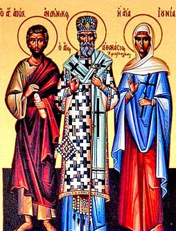Saint Apôtre Andronique et Sainte Junie