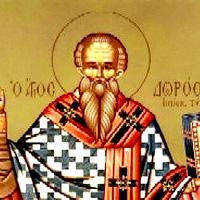 Свети Свештеномученик Доротеј Тирски