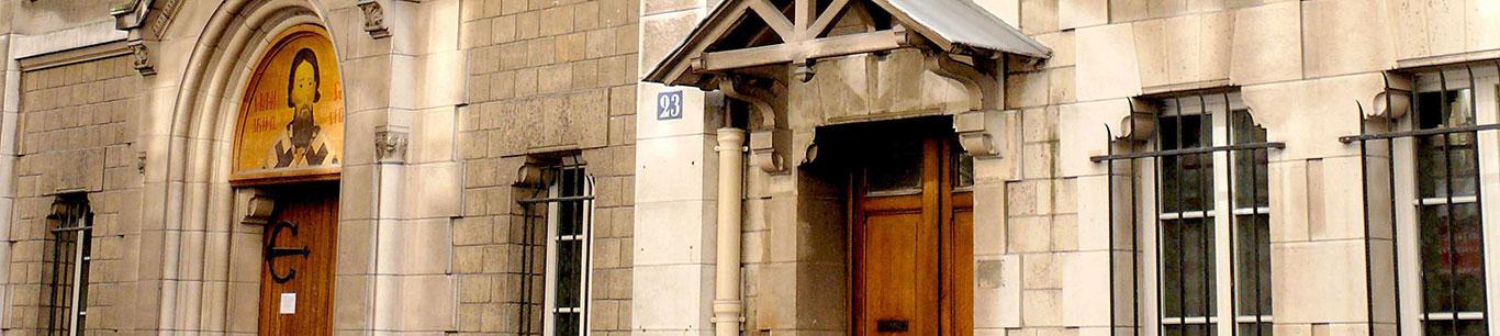 Église Saint Sava Paris