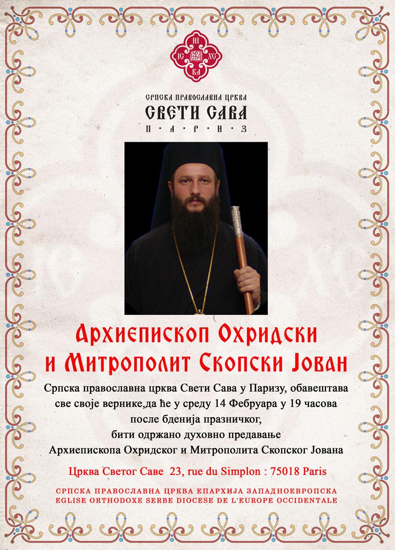 Arhiepiskop Ohridski Jovan 2018